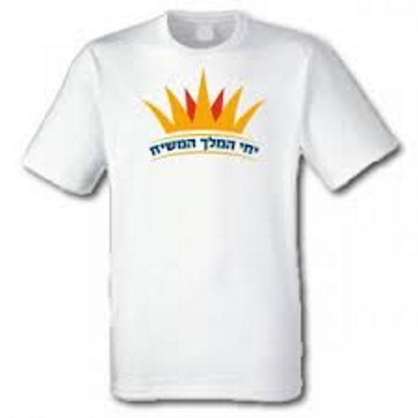 "Chabad T-shirt with ""The King Messiah Lives"" slogan and crown"
