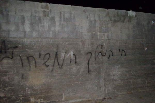 """The King Messiah lives"" on a wall in Duma"