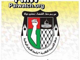 Shabiba AnNajah uni-791f0897108284486b0bee9d14cb301f81bc81c2