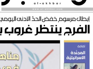 akhbar-27d0aafd698cb2c1d169b1dfa795f98193fefb9e