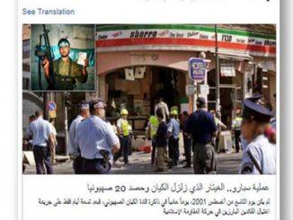 Aqsa+TV+Sbarro+2017-3393c07cc9fa8dfcafc67c476c23a7488e806edd