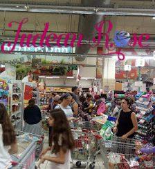 Israeli+Supermarket+%281%29-584d9f58e052fe7a51a94ea35b3fdb5aed1b1118