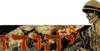 AbuYehuda940-736ac69ef1e9cb452906368153b76b53d32091cf