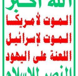 houthi-slogan.aspx-43d4980ff1fd2f0a68071f73667272235105bd85