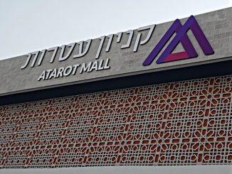 Atorot-Mall-sign-__-696x531-6afc04aa94e0dd8d2ab054d008ddb8b7a2beb409
